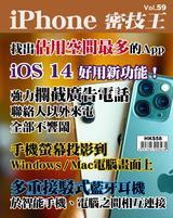 iPhone 密技王 Vol.59【找出佔用空間最多的App】