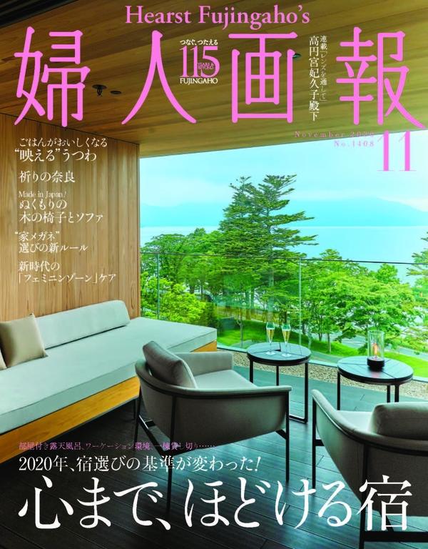 婦人畫報 2020年11月號 【日文版】