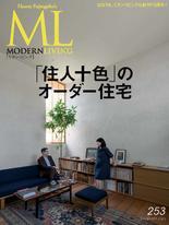 MODERN LIVING No.253【日文版】