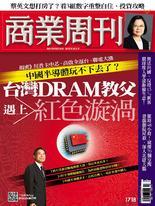 商業周刊 第1718期 台灣DRAM教父遇上紅色漩渦