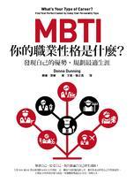 MBTI,你的職業性格是什麼?:發現自己的優勢,規劃最適生涯