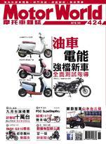 摩托車雜誌Motorworld【424期】