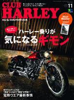 CLUB HARLEY 2020年11月號 Vol.244 【日文版】