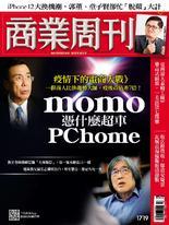 商業周刊 第1719期 momo憑什麼超車PChome