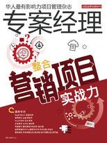 专案经理杂志 第52期 整合营销项目实战力