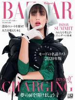 Harper's BAZAAR 2020年12月號 【日文版】