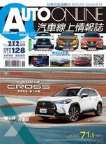 AUTO-ONLINE汽車線上情報誌 10+11月合刊號/2020