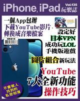 iPhone, iPad玩樂誌 #135【一個App包辦下載YouTube影片】