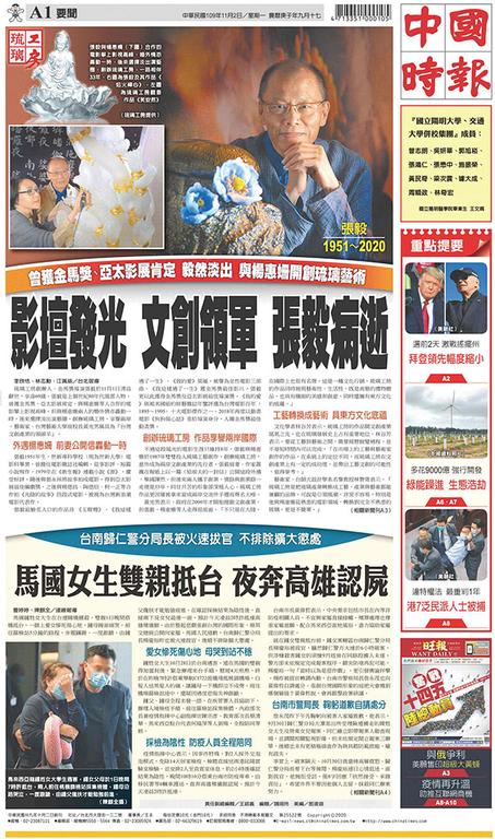 中國時報 2020年11月2日
