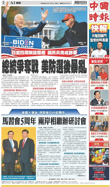 中國時報 2020年11月3日