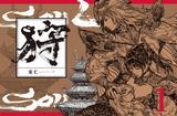 狩SOUL Vol.1