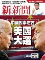 新新聞 2020/11/05 第1757期