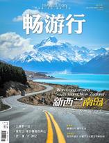 畅游行 Travellution - Issue 93 新西兰南岛