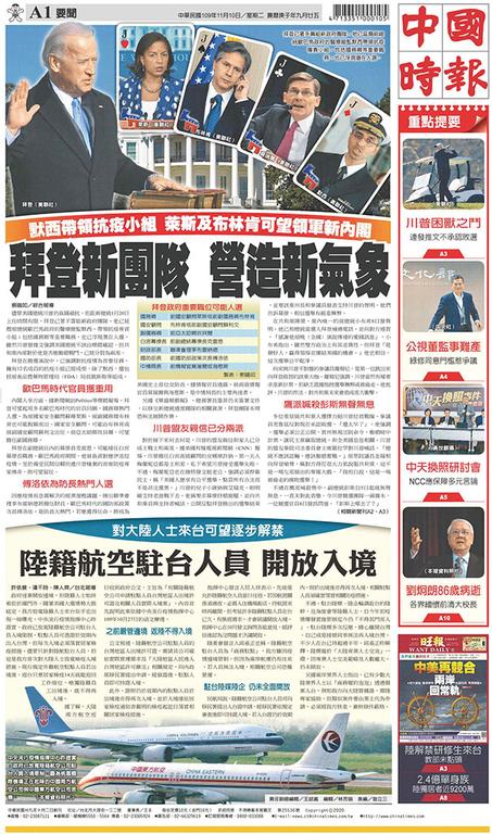 中國時報 2020年11月10日