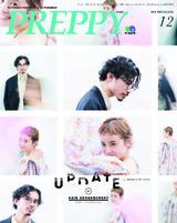 PREPPY 2020年12月號 【日文版】