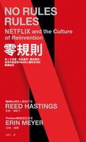零規則 高人才密度x完全透明x最低管控,首度完整直擊Netflix圈粉全球的關鍵祕密