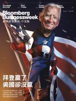《彭博商業周刊/中文版》第207期