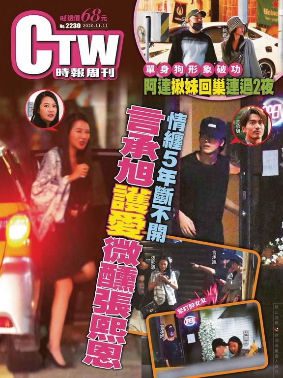 時報周刊+周刊王 2020/11/11 第2230期