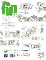 放築塾代誌 NO.65
