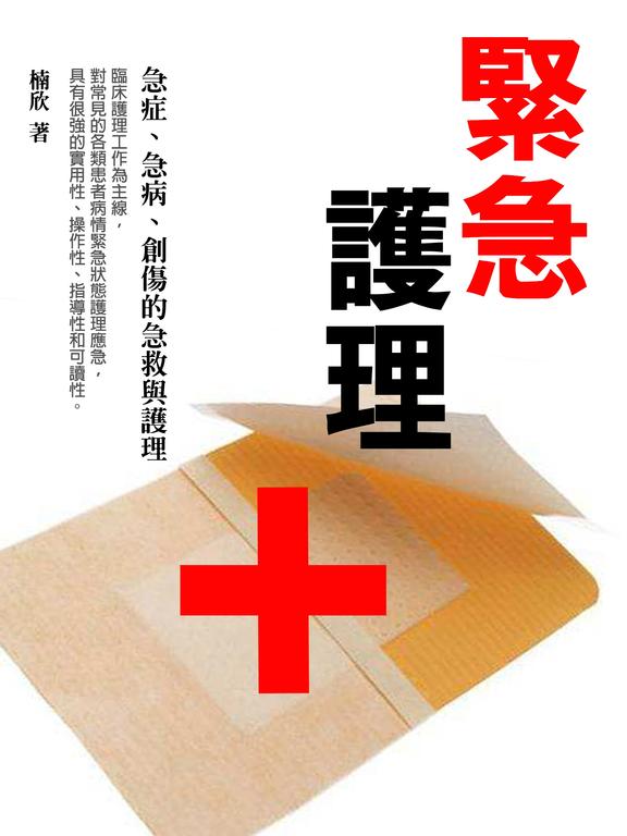 緊急護理《各種急症、急病、創傷等的急救與護理》