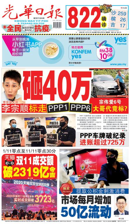 光華日報2020年11月12日