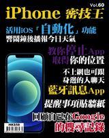 iPhone 密技王 Vol.60【活用iOS「自動化」】