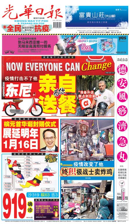 光華日報2020年11月13日