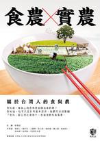 食農X實農:屬於台灣人的食與農