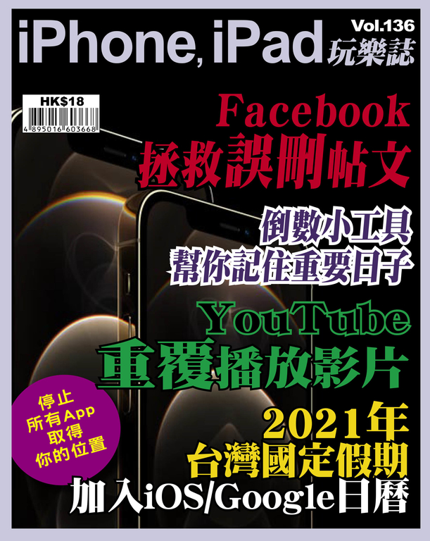 iPhone, iPad玩樂誌 #136【Facebook 拯救誤刪帖文】