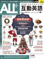 ALL+互動英語雜誌2020年12月號No.193