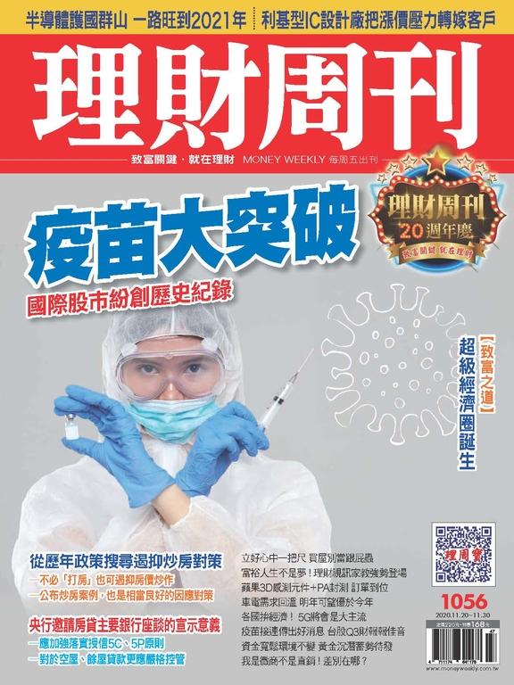 理財周刊1056期:疫苗大突破