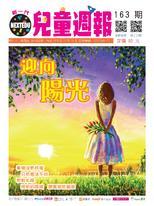 新一代兒童週報(第163期)