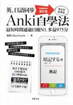 英、日語同步Anki自學法【Update修訂版】