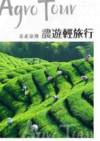 No.48走走台灣:農遊輕旅行