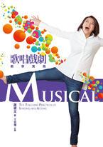 歌唱戲劇教學實務