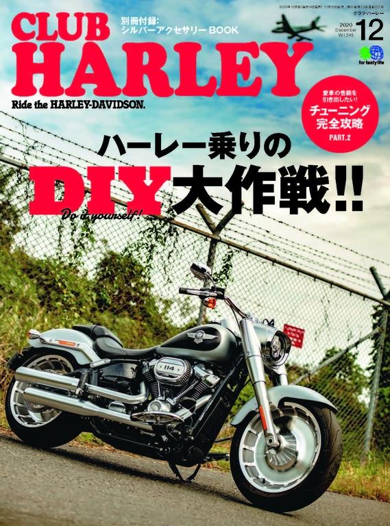 CLUB HARLEY 2020年12月號 Vol.245 【日文版】