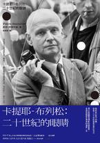 卡提耶-布列松:二十世紀的眼睛