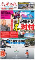 光華日報(晚报)2020年11月24日