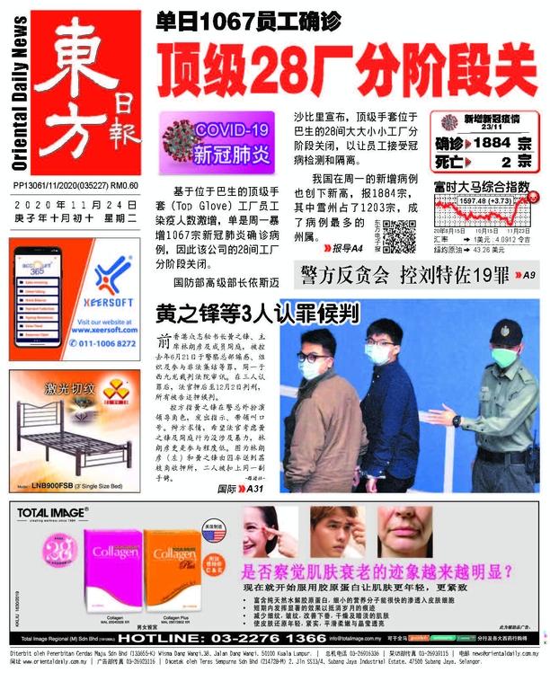 東方日報 2020年11月24日