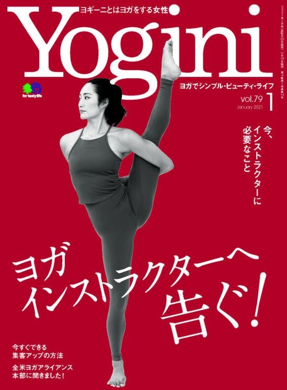 Yogini Vol.79 【日文版】