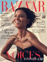 Harper's BAZAAR 2021年1.2月合刊號 【日文版】