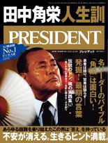 PRESIDENT 2020年12.4號 【日文版】