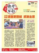 台灣教會公報2018年1月份合刊(3436-3439期)