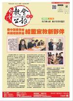 台灣教會公報2018年2月份合刊(3440-3443期)
