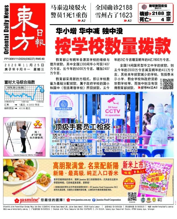 東方日報 2020年11月25日