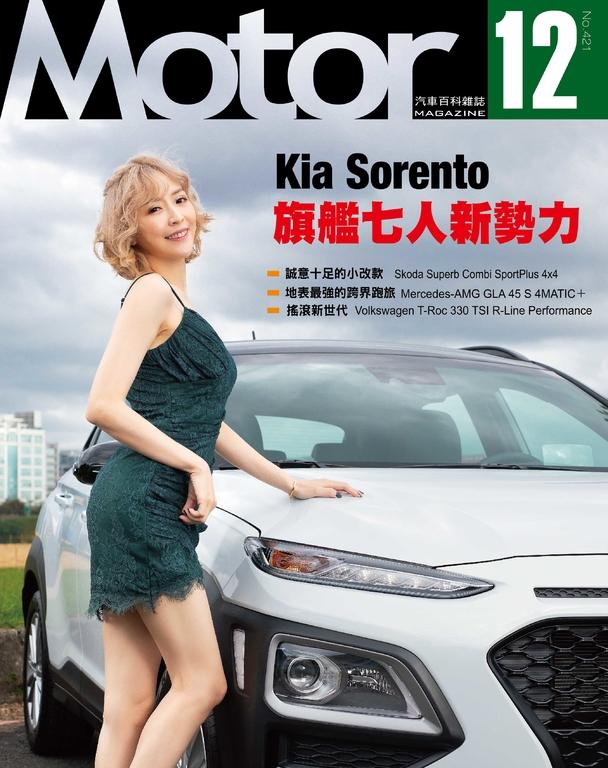 汽車百科雜誌 NO.421 /2020年12月號