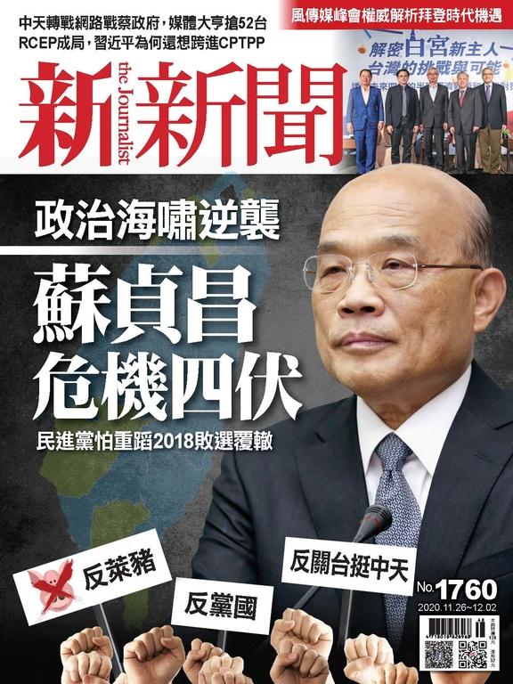 新新聞 2020/11/26 第1760期