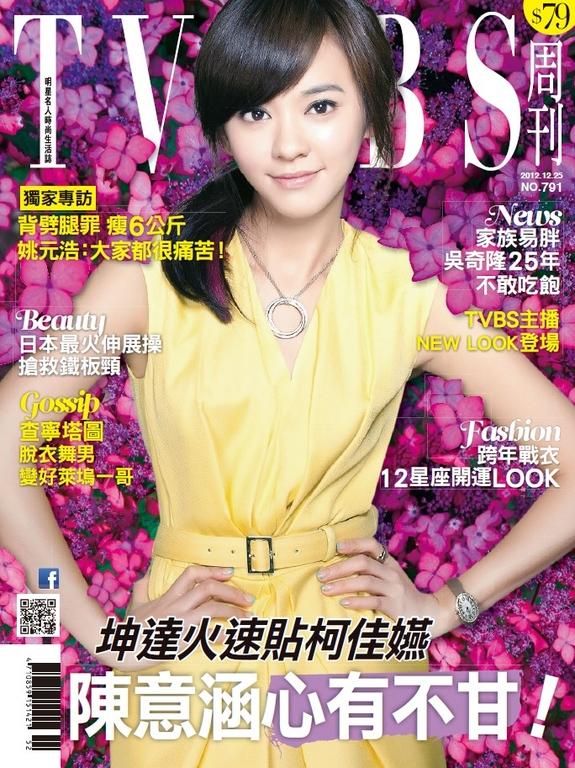 TVBS周刊 2012/12/25 第791期