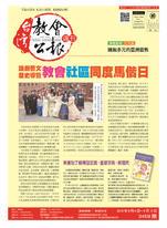 台灣教會公報2018年6月份合刊(3458-3461期)