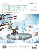TOUR潮遊天下141期/2020年12月號